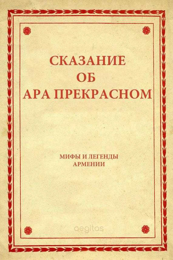 Книга Сказание об Ара прекрасном