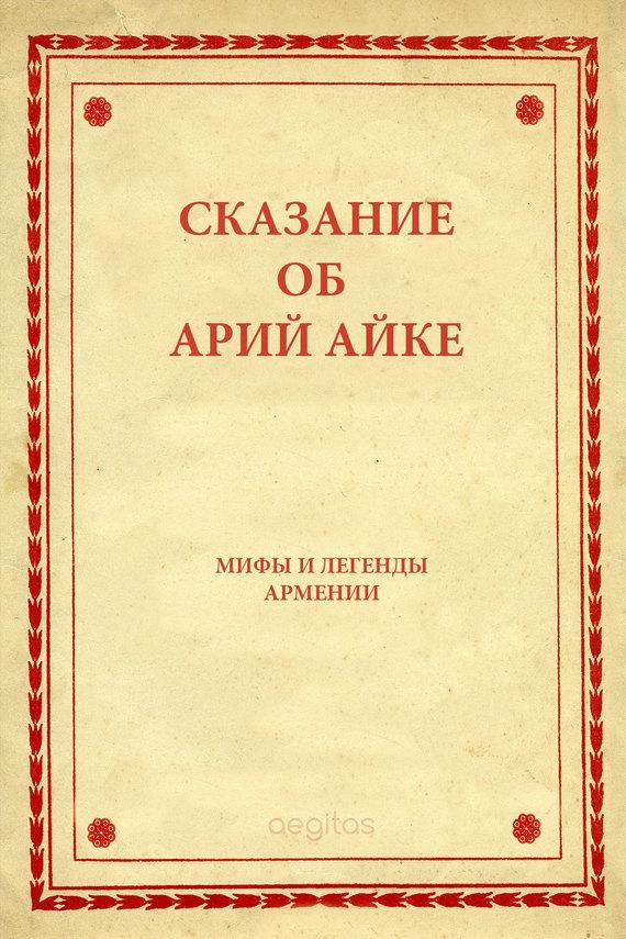 Книга Сказание об Арий Айке