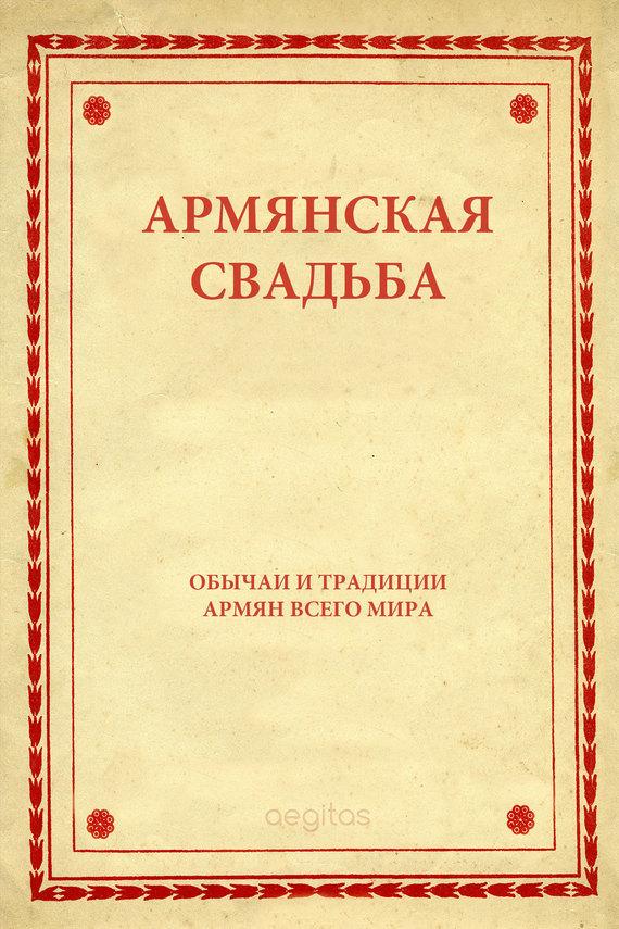 Книга Армянская свадьба