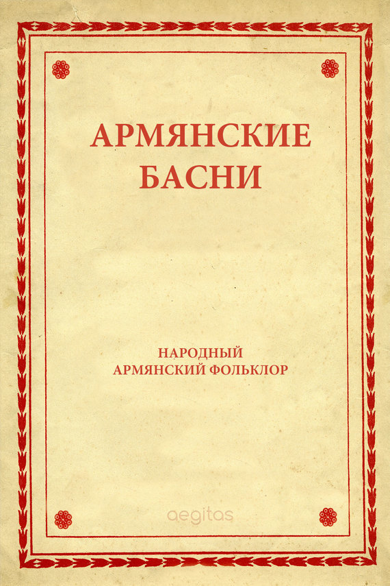 Книга Армянские басни