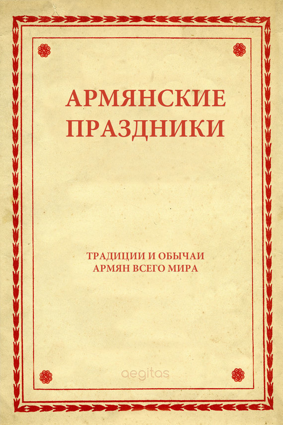 Книга Армянские праздники