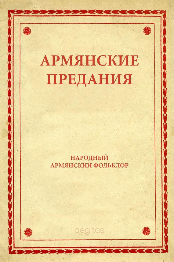 Книга Армянские предания