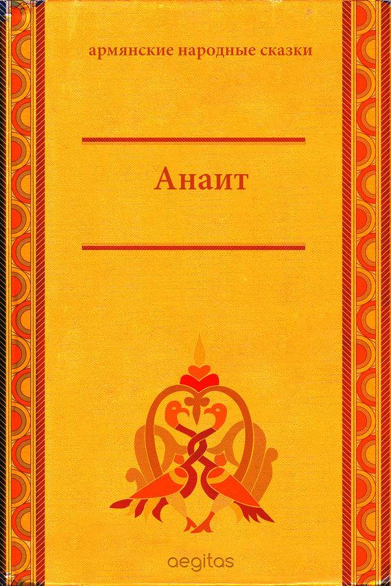 Книга Анаит