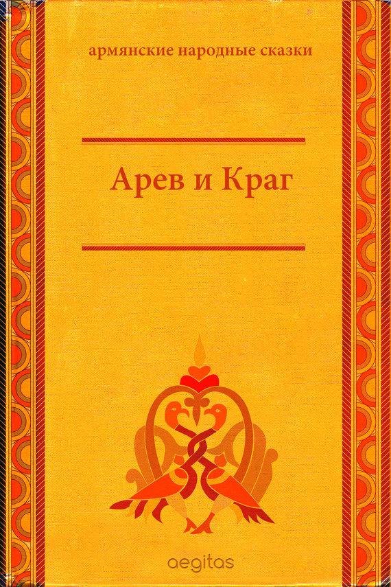 Книга Арев и Краг