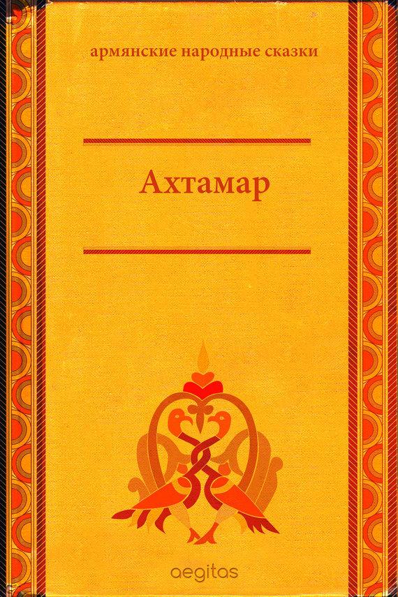 Книга Ахтамар