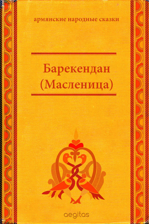 Книга Барекендан (Масленица)