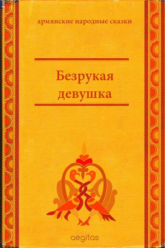 Книга Безрукая девушка