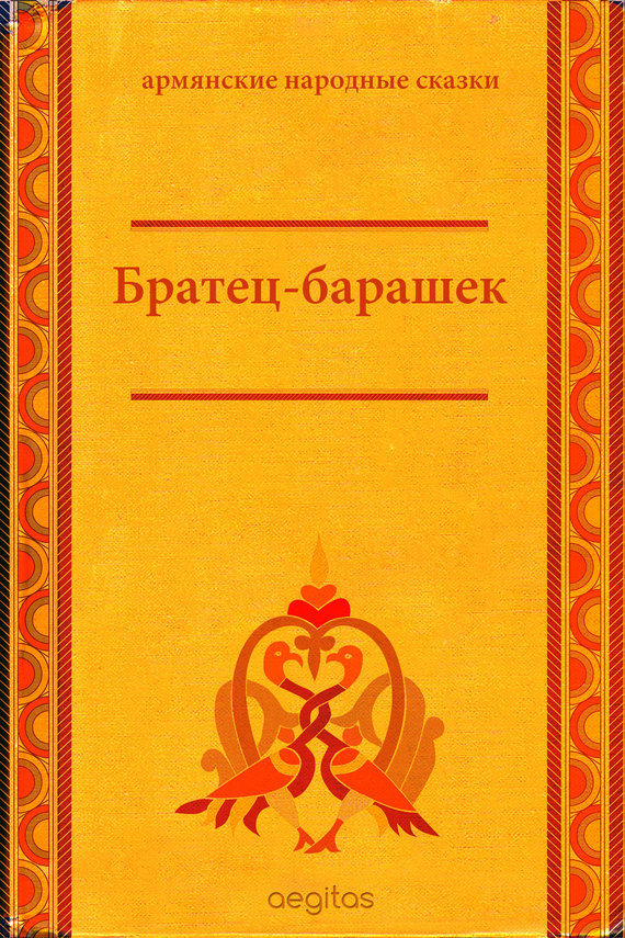 Книга Братец-барашек