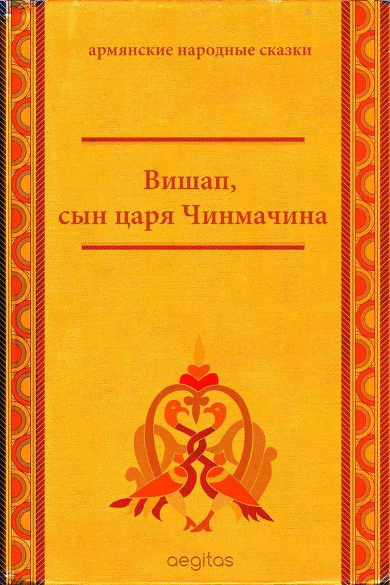 Книга Вишап, сын царя Чинмачина