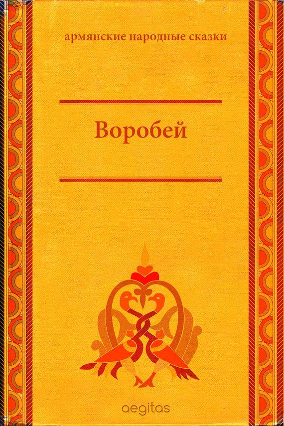 Книга Воробей