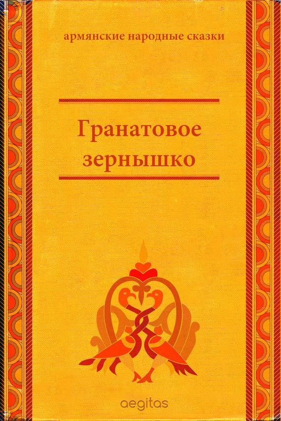 Книга Гранатовое зёрнышко