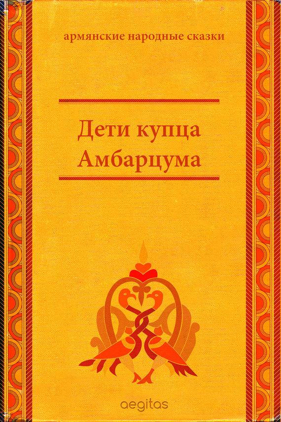 Книга Дети купца Амбарцума