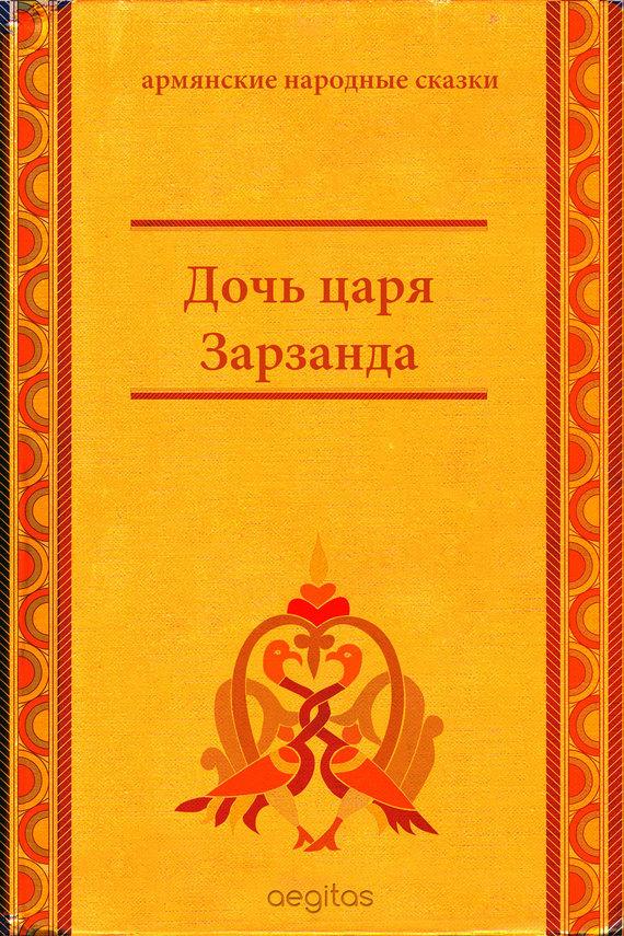 Книга Дочь царя Зарзанда