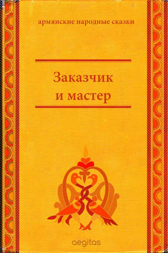 Книга Заказчик и мастер