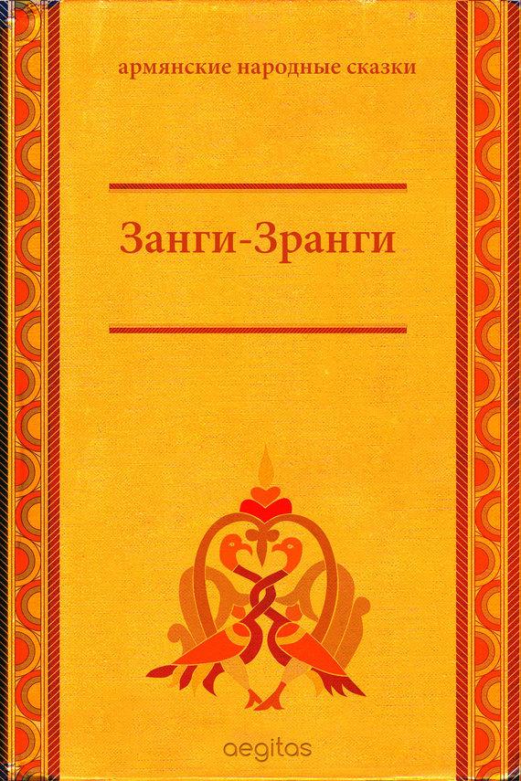 Книга Занги-Зранги