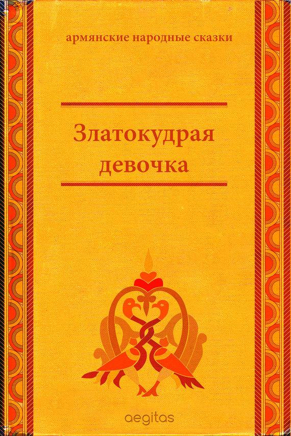 Книга Златокудрая девочка