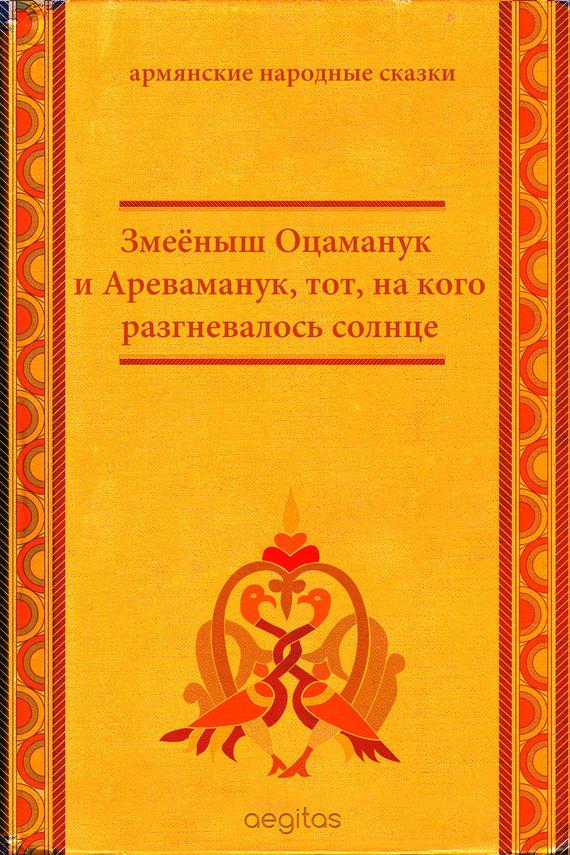 Книга Змеёныш Оцаманук и Ареваманук, тот, на кого разгневалось солнце