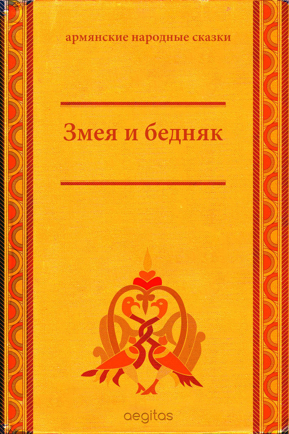 Книга Змея и бедняк