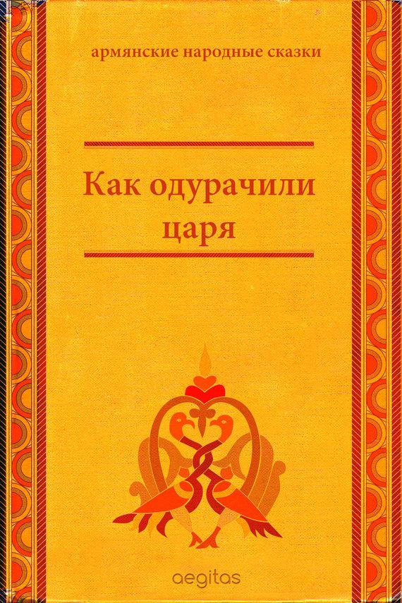 Книга Как одурачили царя