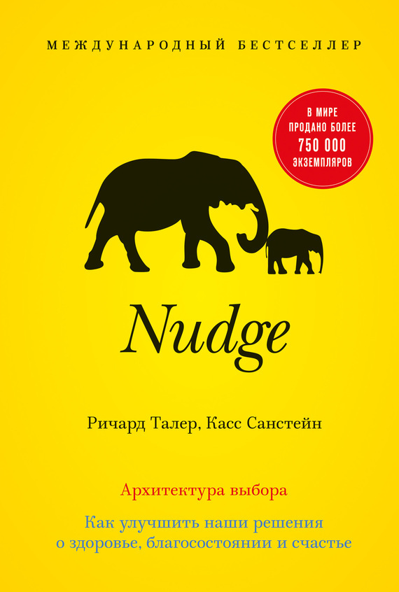 Книга Nudge. Архитектура выбора. Как улучшить наши решения о здоровье, благосостоянии и счастье