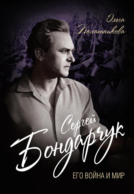 Книга Сергей Бондарчук. Его война и мир