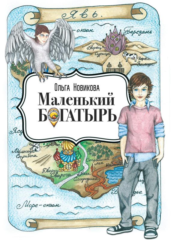 Книга Маленький богатырь