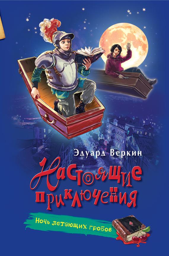 Книга Ночь летающих гробов