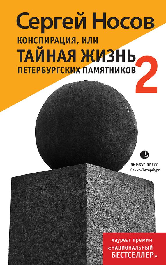 Книга Конспирация, или Тайная жизнь петербургских памятников-2