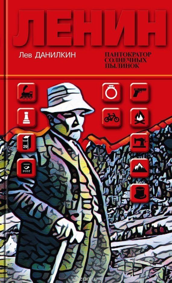 Книга Ленин: Пантократор солнечных пылинок