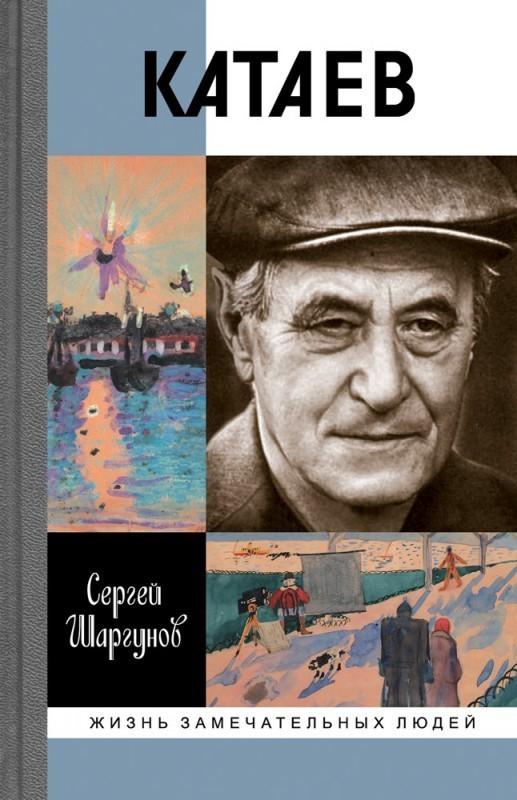 Книга Катаев: «Погоня за вечной весной»