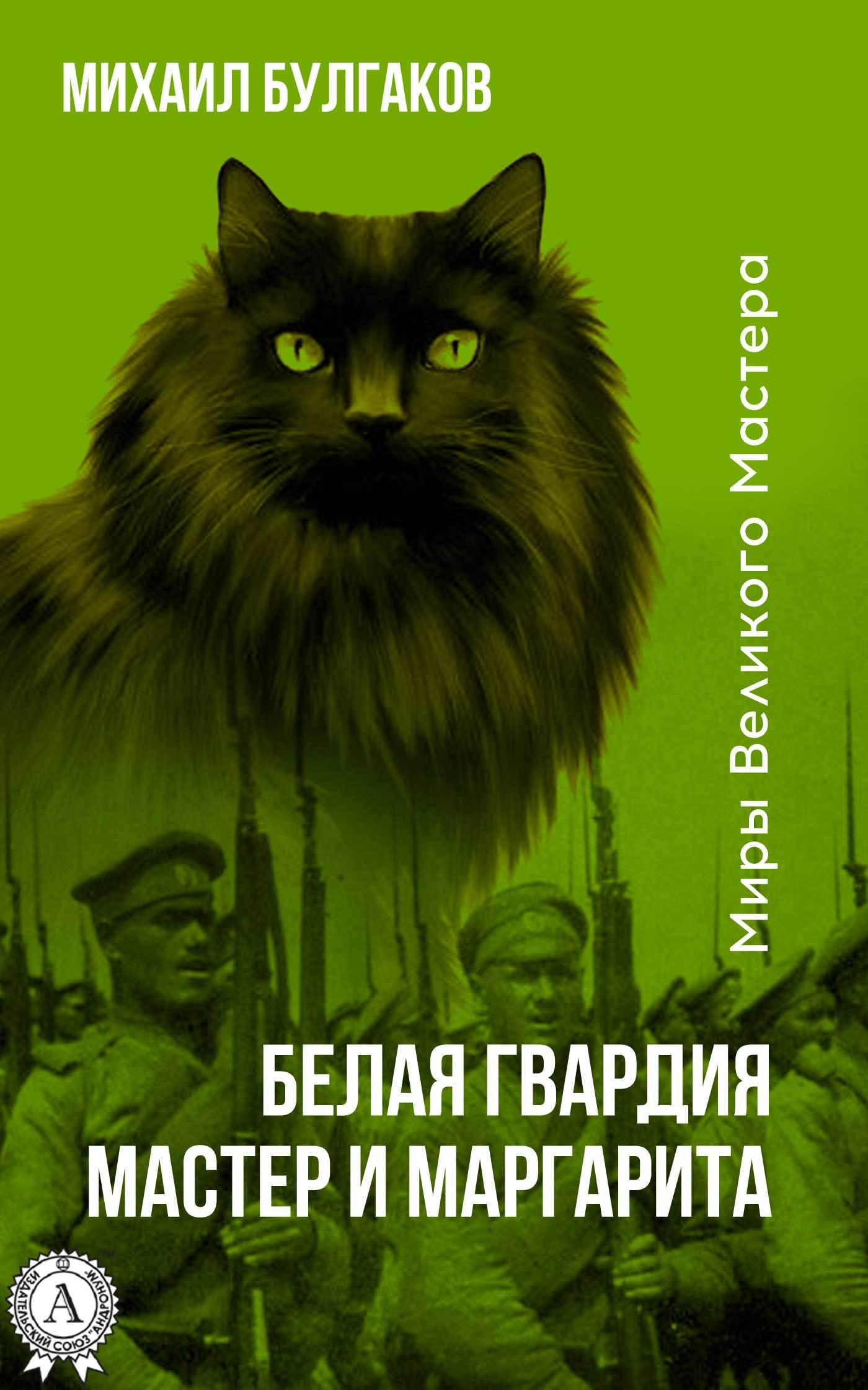 Книга Белая гвардия. Мастер и Маргарита (Иллюстрированное издание)