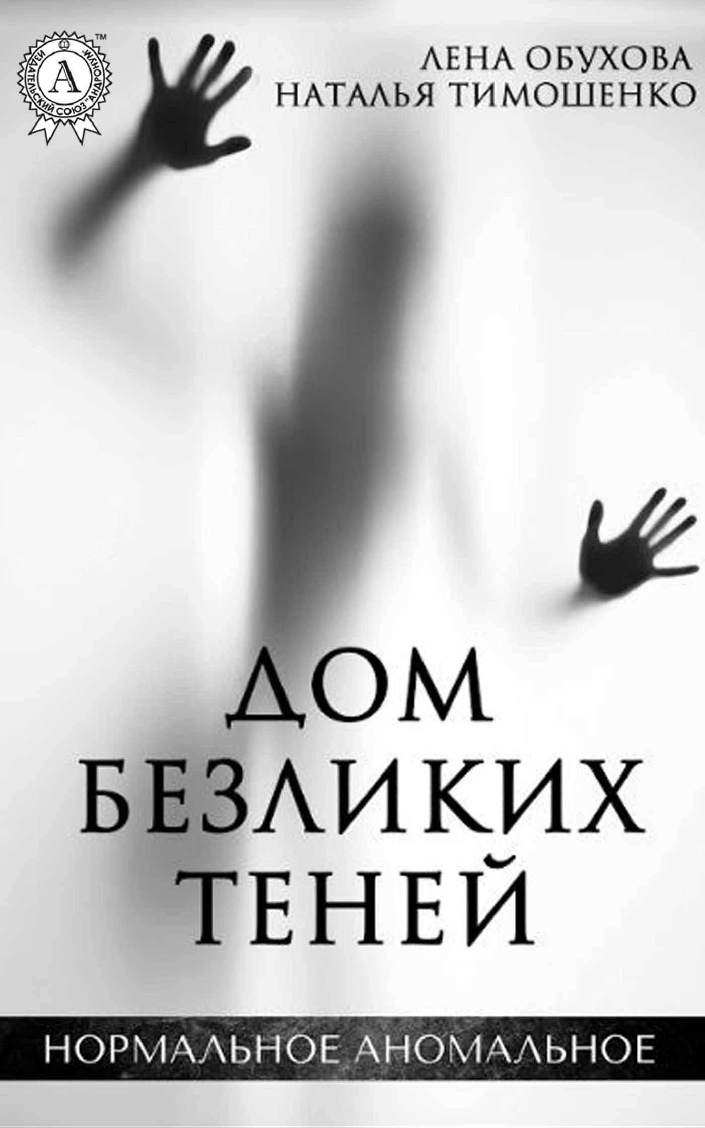 Книга Дом безликих теней