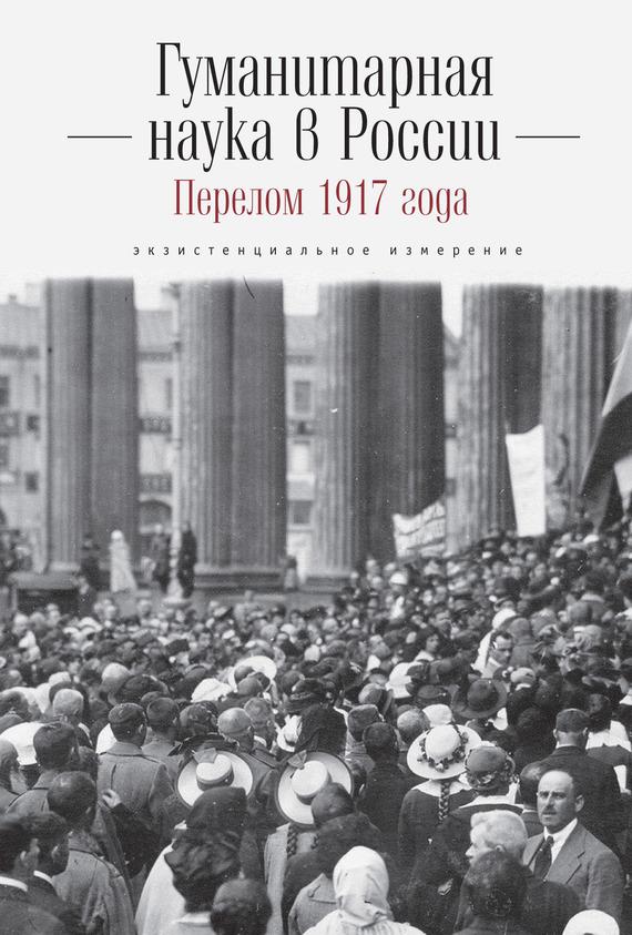 Книга Гуманитарная наука в России и перелом 1917 года. Экзистенциальное измерение