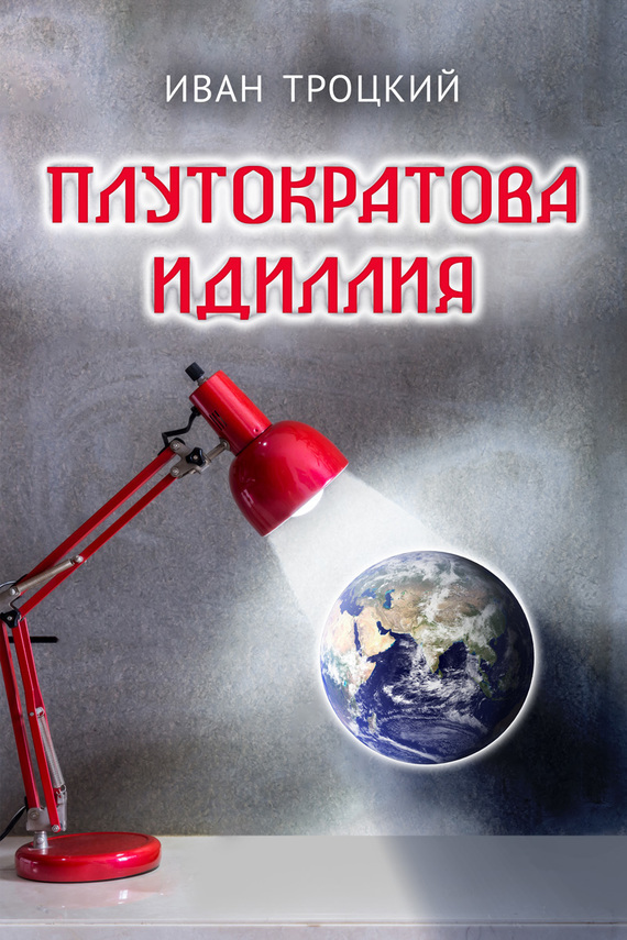 Книга Плутократова идиллия