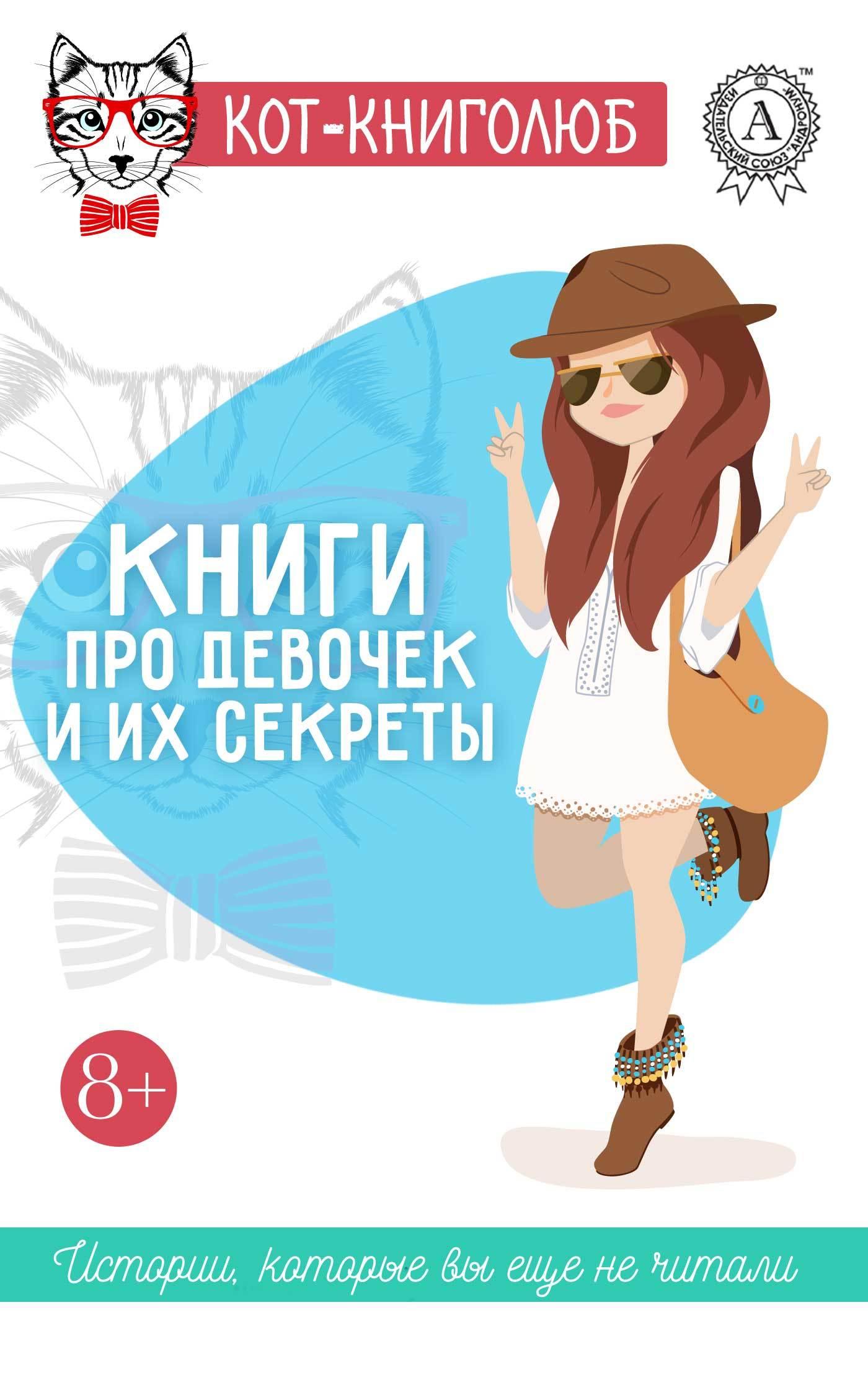 Книга Книги про девочек и их секреты
