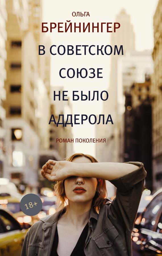 Книга В Советском Союзе не было аддерола (сборник)