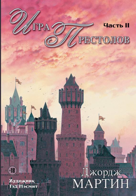 Книга Игра престолов. Часть II