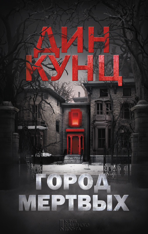 Книга Город мертвых