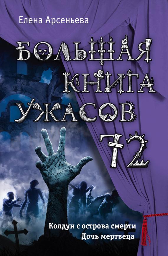 Книга Большая книга ужасов – 72 (сборник)