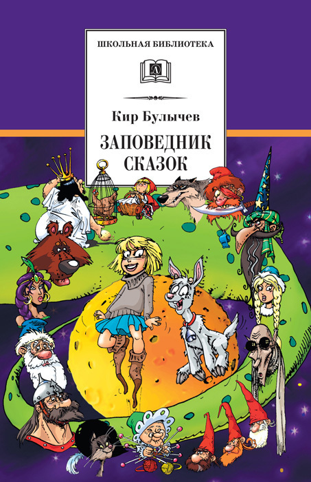 Книга Заповедник сказок (сборник)