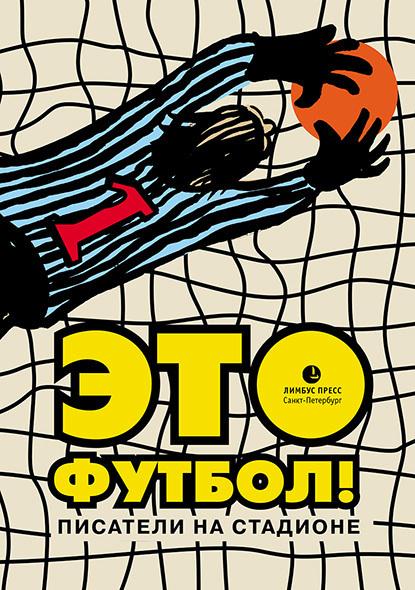 Книга Это футбол! (сборник)