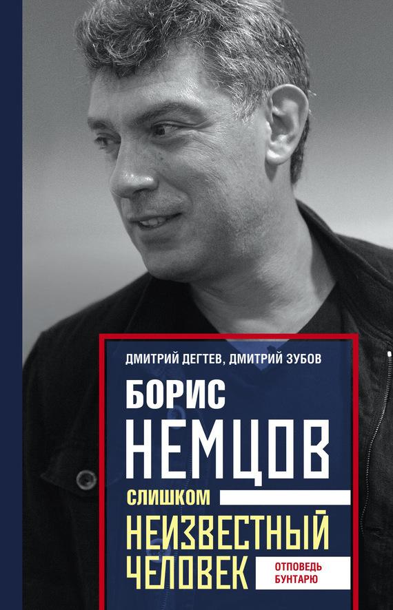 Книга Борис Немцов. Слишком неизвестный человек. Отповедь бунтарю