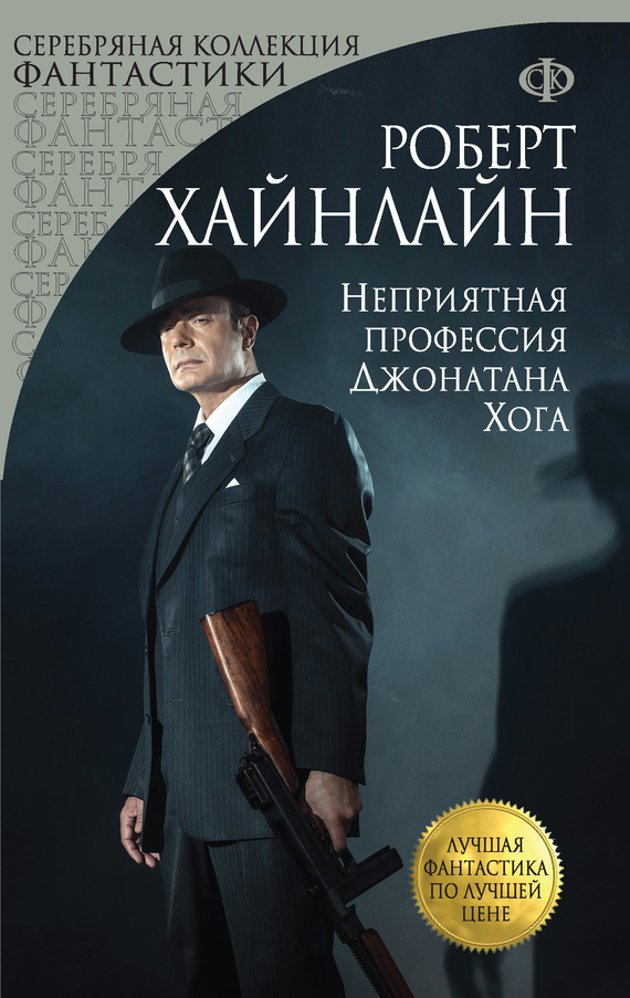 Книга Неприятная профессия Джонатана Хога