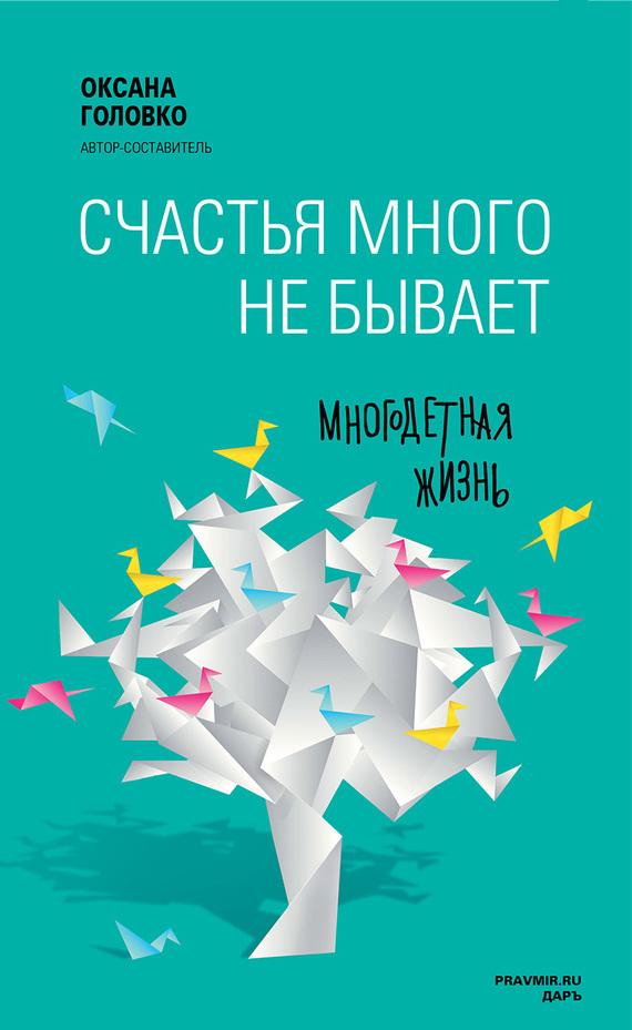 Книга Счастья много не бывает. Многодетная жизнь (сборник)