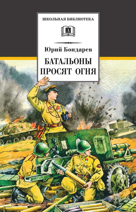 Книга Батальоны просят огня (сборник)