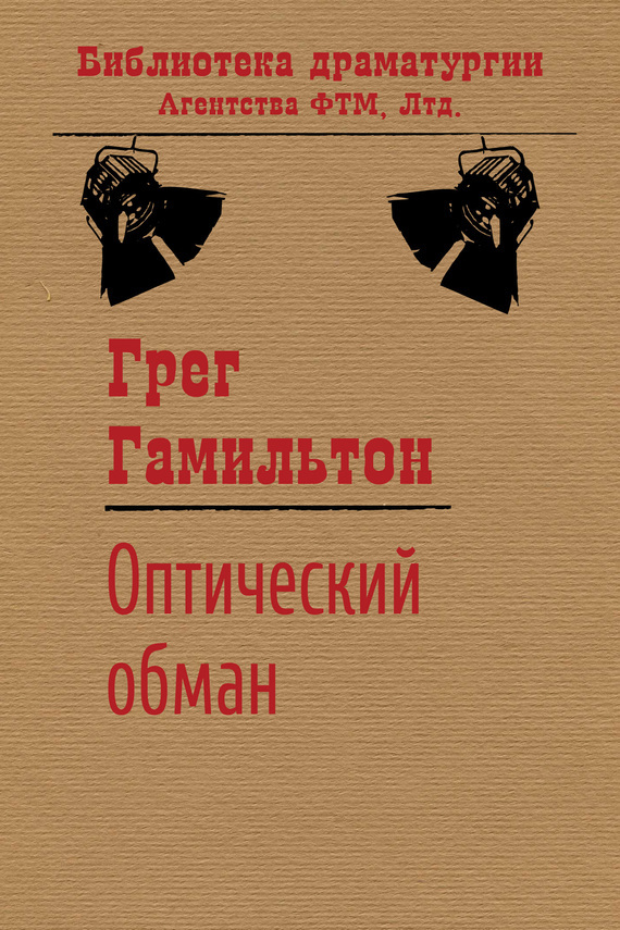 Книга Оптический обман