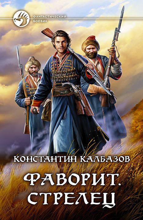 Книга Фаворит. Стрелец