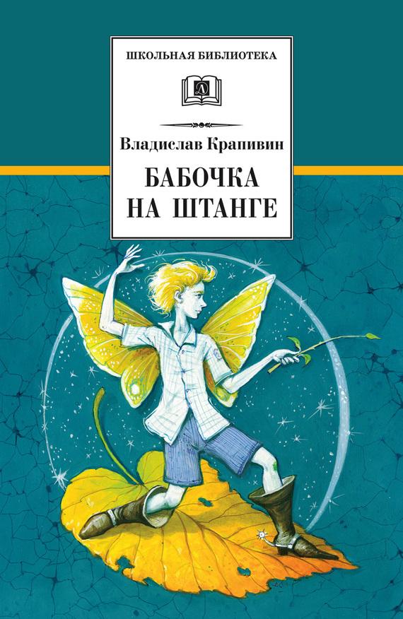 Книга Бабочка на штанге