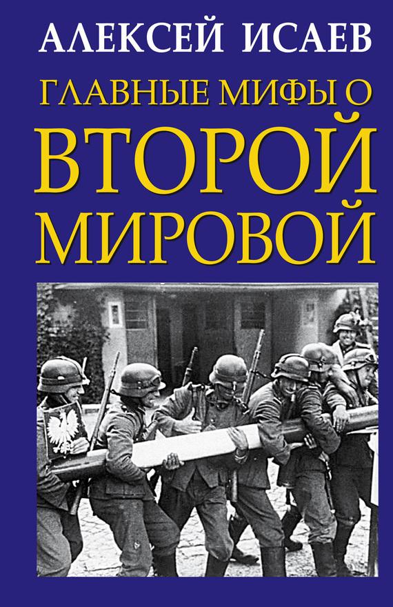 Книга Главные мифы о Второй Мировой