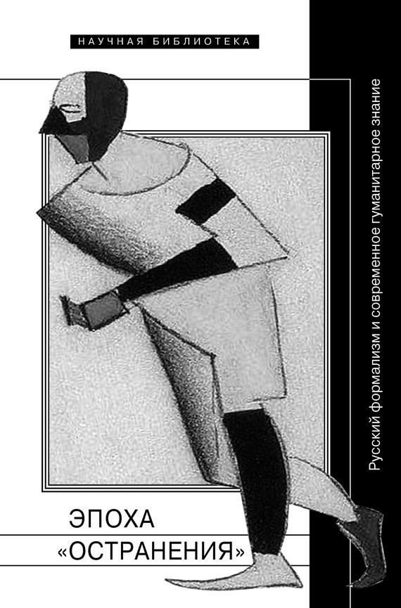 Книга Эпоха «остранения». Русский формализм и современное гуманитарное знание